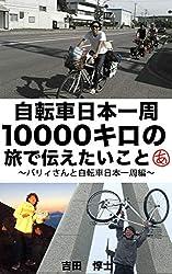 自転車日本一周10000キロの旅で伝えたいこと Kindle版 吉田惇士