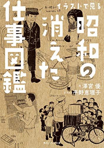 イラストで見る昭和の消えた仕事図鑑 (角川ソフィア文庫)