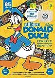 祝85周年 ドナルドダックHappy Anniversary 公式ファンブック (角川SSCムック)