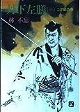 丹下左膳 (3) (時代小説文庫 (108))
