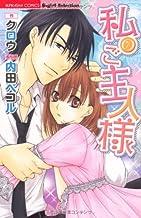 私のご主人様 (ぶんか社コミックス S*girl Selection)