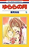 ゆららの月 5 (花とゆめコミックス)
