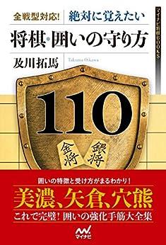 [及川 拓馬]の全戦型対応!絶対に覚えたい 将棋・囲いの守り方110 (マイナビ将棋BOOKS)