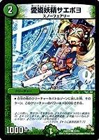 愛嬌妖精サエポヨ コモン デュエルマスターズ 暴龍ガイグレン dmr14-053