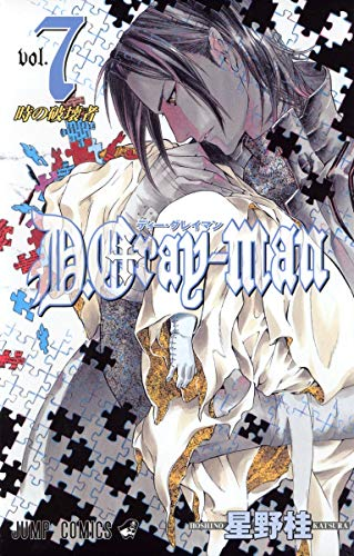 D.Gray-man 7 (ジャンプコミックス)