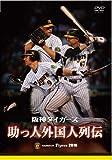 阪神タイガース 助っ人外国人列伝 [DVD] - 阪神タイガース