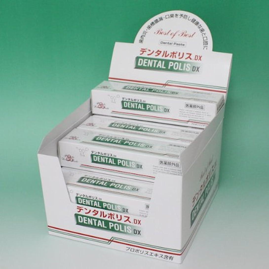 植物の予測する魔術デンタルポリスDX 80g  12本セット 医薬部外品  歯みがき 8gサンプル2本 進呈!