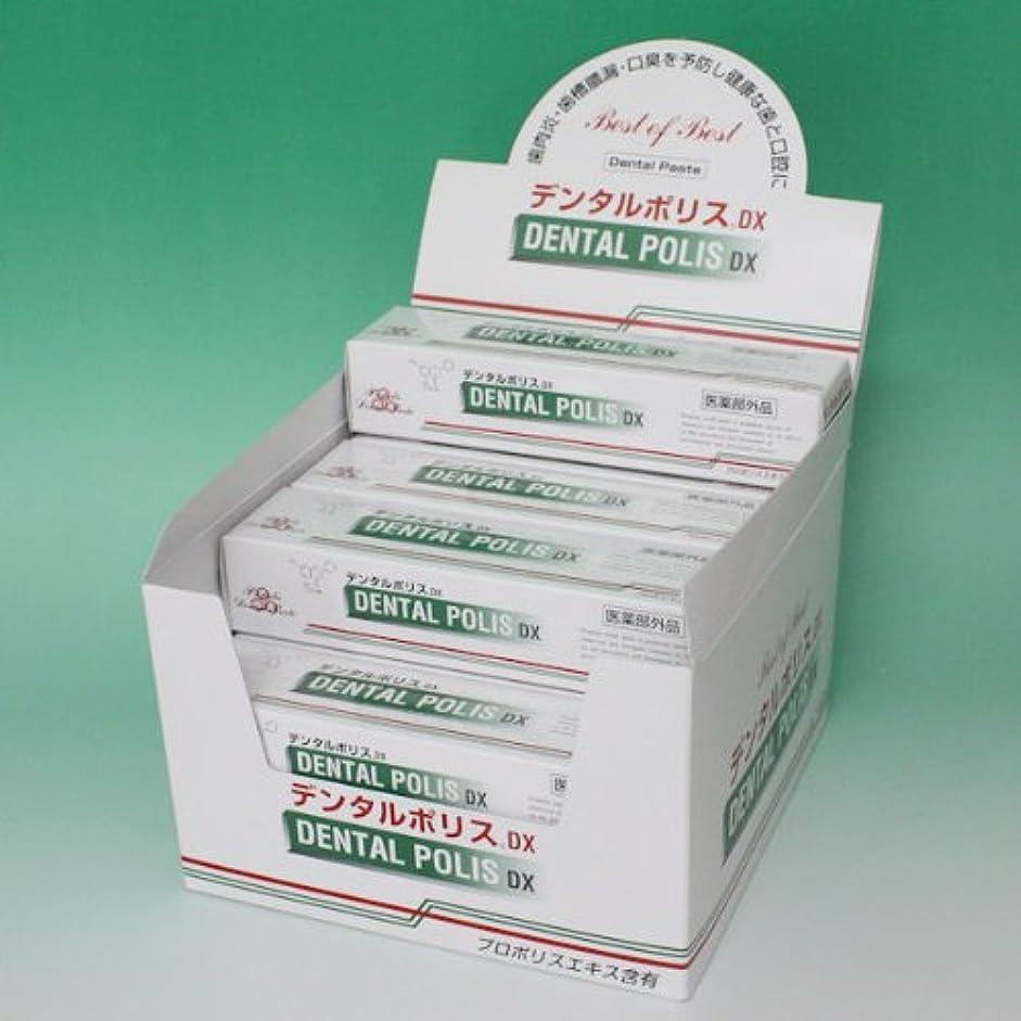 磨かれたお尻覚醒デンタルポリスDX 80g  12本セット 医薬部外品  歯みがき 8gサンプル2本 進呈!