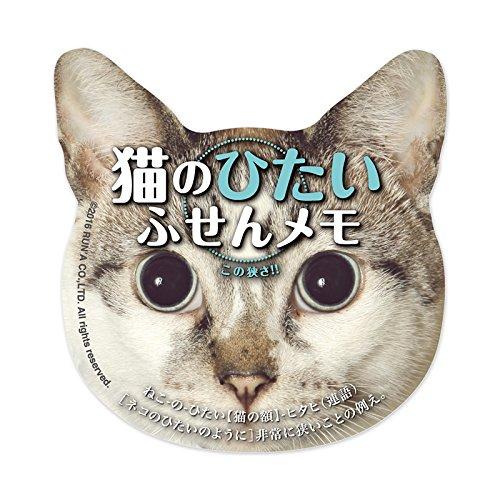 猫のひたい 付箋メモVol.2(サラ)
