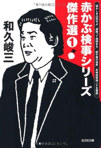 赤かぶ検事シリーズ傑作選① (光文社文庫)