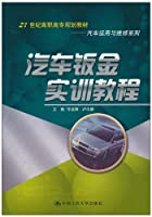 汽车钣金实训教程(21世纪高职高专规划教材·汽车运用与维修系列)