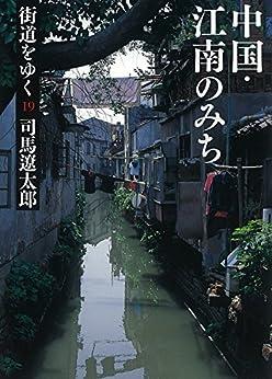 [司馬遼太郎]の街道をゆく 19 中国・江南のみち