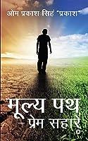 Moolya Path 窶 Prem Sahare