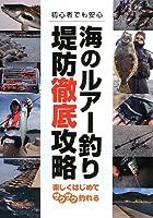 海のルアー釣り 堤防徹底攻略―楽しくはじめてザクザク釣れる (釣りパラ特別編集)