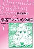 原宿ファッション物語1 愛蔵版