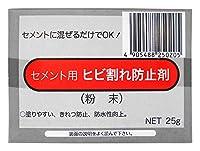 家庭化学工業セメント用ヒビ割れ防止剤(粉末)25g