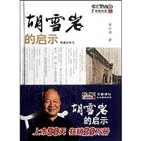 Inspirations From Hu Xueyan (Chinese Edition)