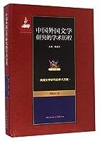 中国外国文学研究的学术历程 :英国文学研究的学术历程