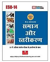 Samaj Avam Estrikaran (Hindi)