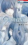 ヴァンパイア騎士 memories 7 (花とゆめCOMICS)