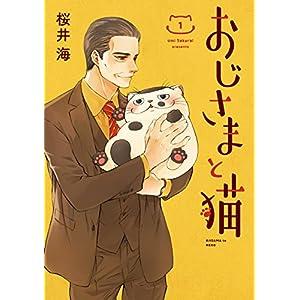 """おじさまと猫 1巻 (デジタル版ガンガンコミックスpixiv)"""""""