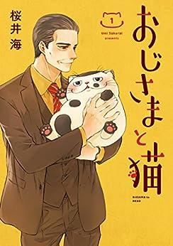 [桜井海]のおじさまと猫 1巻 (デジタル版ガンガンコミックスpixiv)