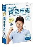 【最新版】みんなの青色申告20 消費税改正対応版/新元号「令和」対応/新消費税対応/軽……
