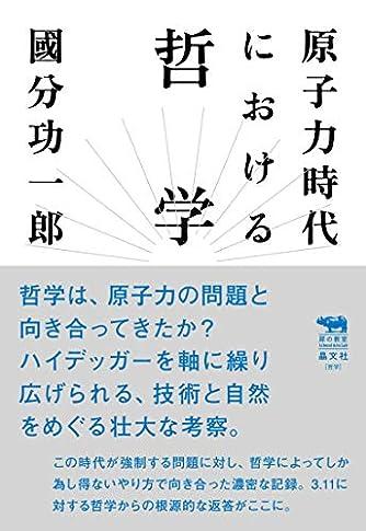 原子力時代における哲学 (犀の教室)