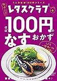 レタスクラブ Special edition ほぼ100円のなすおかず