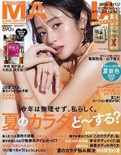 MAQUIA(マキア) 2020年 06 月号 [雑誌]