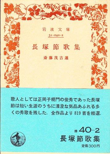 長塚節歌集 (岩波文庫 緑 40-2)の詳細を見る