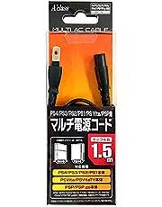 PS4/PS3/PS2/PS1/PS Vita/PSP用マルチ電源コード (1.5m)