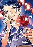 あさこ 3 (3) (ヤングチャンピオンコミックス)