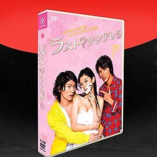 三浦春馬全集DVD 三浦春馬日本のTVドラマラストシンデラ/日本ドラマ「ラストシンデレラ」