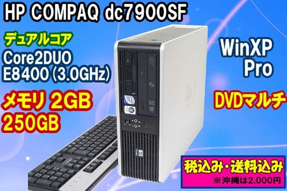 チーター熱心波紋ヒューレット?パッカード 中古デスクトップパソコン HP dc7900SF Core2DUO E8400 2048MB DVDマルチ 250GB WinXPPro