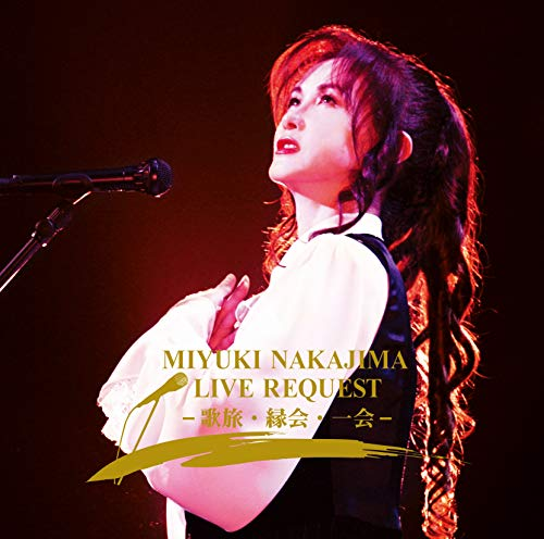 中島みゆき ライブ リクエスト ‐歌旅・縁会・一会‐ (初回盤)(CD+DVD)