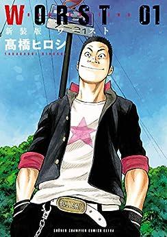 新装版 WORST 1 (少年チャンピオン・コミックス エクストラ)