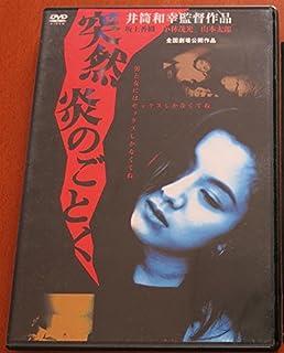突然炎のごとく [DVD]
