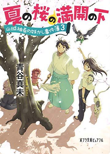 (P[あ]8-3)夏の桜の満開の下 (ポプラ文庫ピュアフル)の詳細を見る