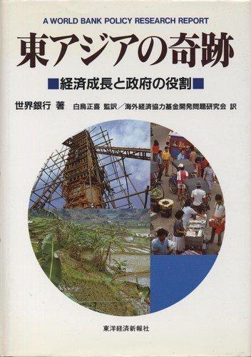 東アジアの奇跡―経済成長と政府の役割