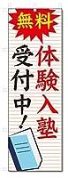のぼり旗 体験入学 受付中 (W600×H1800)学習塾