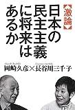 激論 日本の民主主義に将来はあるか