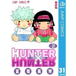 """HUNTER×HUNTER モノクロ版 31 (ジャンプコミックスDIGITAL)"""""""