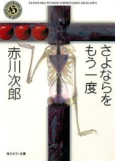 自選恐怖小説集 さよならをもう一度 (角川ホラー文庫)