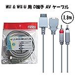 Wii & Wii U 用 D端子 AVケーブル 1.8m ◆ 高画質 ◆
