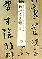 孙过庭书谱(3)/书法经典放大墨迹系列
