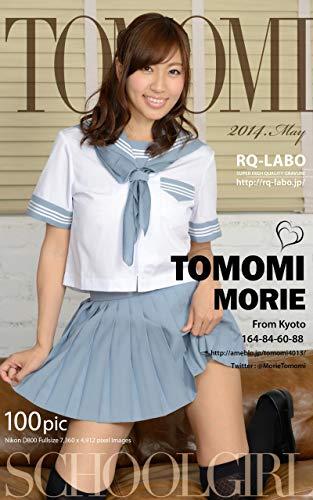 RQラボデジタル写真集 201400045 森江朋美: 女子高生