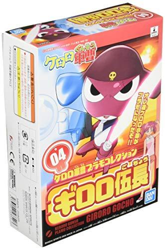 Bandai Keroro Gunso Plastic Model Collection 04 Corporal Giroro