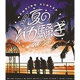 """【メーカー特典あり】ももクロ夏のバカ騒ぎ2020 配信先からこんにちは LIVE Blu-ray(MCZ """"真夏のX'MAS CARD"""" 4種セット付き)"""