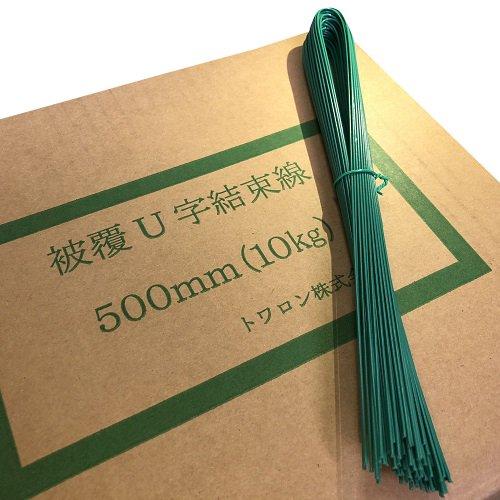 U字被覆結束線 エポキシ鉄筋用#18(1.2mm)500�o